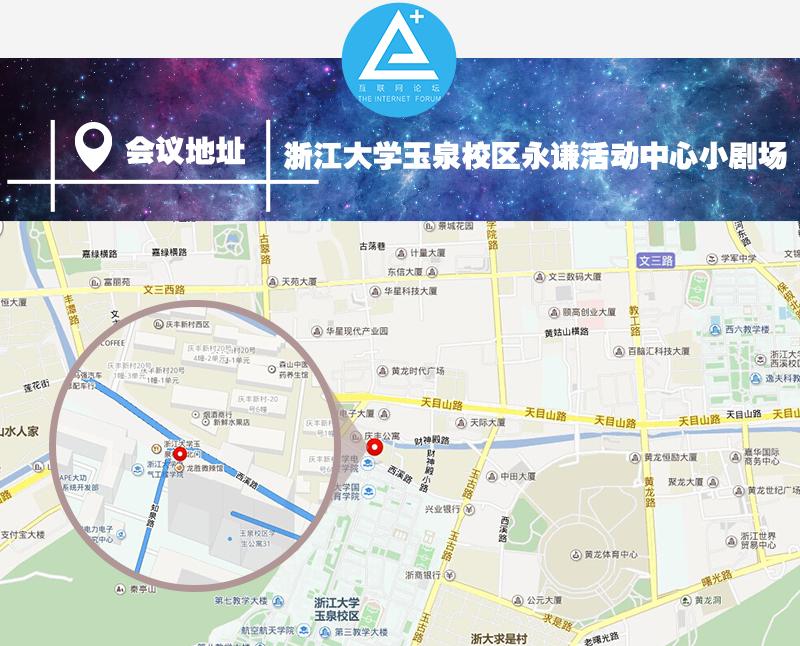 a:浙江大学玉泉校区永谦活动中心(小剧场)