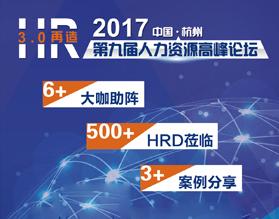 2017第九届(中国·杭州)人力资源高峰论坛暨HR3.0再造