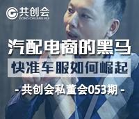 蒋仁海丨实现以配件供应链为核心的汽车服务平台