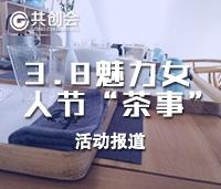 """3.8魅力女人节""""茶事""""活动报道"""