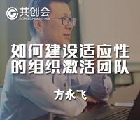 方永飞丨如何建设适应性的组织激活团队