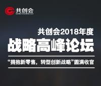 """亚搏体育平台官网会2018年度战略高峰论坛""""拥抱新零售,转型新战略""""圆满收官"""