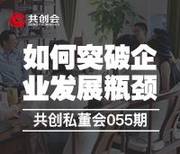 亚搏体育平台官网私董会055期《如何突破企业发展瓶颈》活动报道